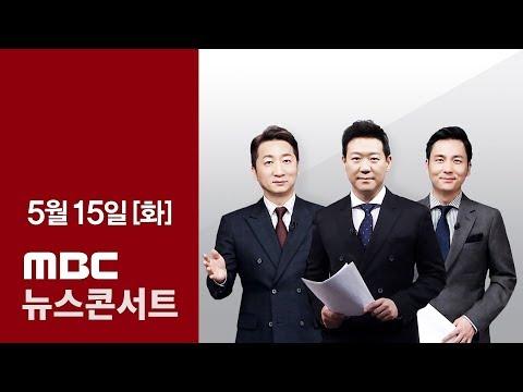 "[LIVE] ""외압…검찰 총장이 영장 지연"" MBC 뉴스콘서트 2018년 05월 15일"