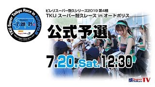 《S耐TV》 2019年7月20日(土) ピレリスーパー耐久シリーズ2019 第4戦 TKU スーパー耐久レース in オートポリス 公式予選