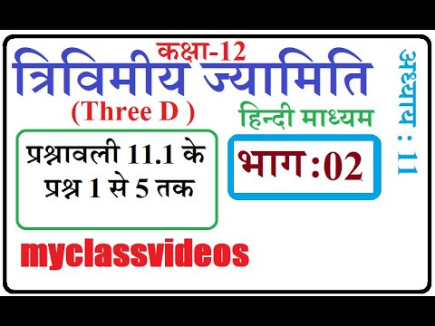 Class 12 Maths Chapter 11  In Hindi Three Dimesional Geometry, Part 01  Exercise 11.1 Question 1-5