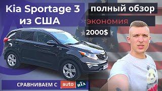 Kia Sportage 3 из США. Детальный обзор+тест+сравнение цен с авториа