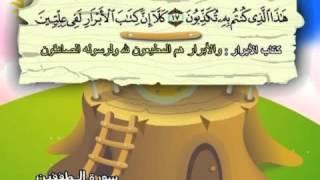 083 جزء عم سورة المطففين مصحف المنشاوي المصحف المعلم مع ترديد الاطفال النسخة الاصلية