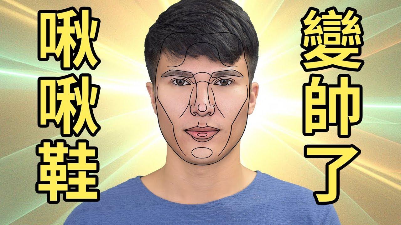 【啾啾鞋】請PS大神把我的臉修成黃金比例!! - YouTube