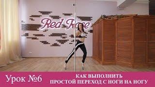 Уроки Pole Dance Exotic для начинающих. Урок №6 Как выполнить простой переход с ноги на ногу