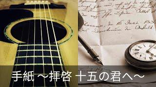 Angela Aki - 手紙 (Tegami) - Fingerstyle Guitar Cover - Free Tabs