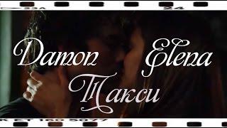 Damon & Elena ♥ Такси
