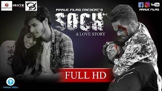 SOCH A LOVE STORY HINDI SHORT FILM 2017 || MANVE FILMS ||