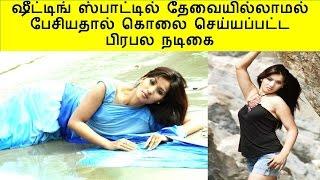 ஷீட்டிங் ஸ்பாட்டில் தேவையில்லாமல் பேசியதால் கொலை செய்யப்பட்ட பிரபல நடிகை   Tamil Cinema News