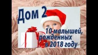 Дом 2 новости 23.12.18. 23 декабря. 10 Участников дом 2 стали родителями в 2018 году.