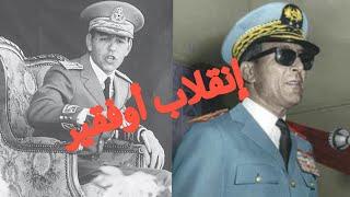 علاش فشل محمد أوفقير في إنهاء النظام الملكي؟؟؟؟