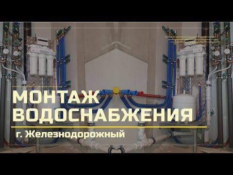 Монтаж водоснабжения. г. Железнодорожный