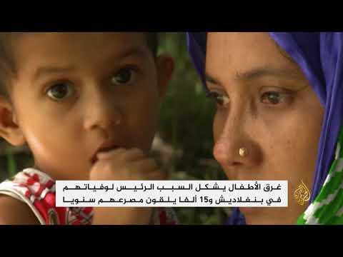 غرق الأطفال سبب رئيسي لوفياتهم في بنغلاديش  - نشر قبل 15 دقيقة