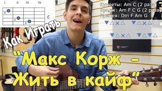 Как Играть на Гитаре МАКС КОРЖ - ЖИТЬ В КАЙФ / Разбор Песни Макс Корж Жить в Кайф