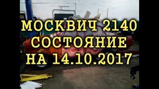 Москвич 2140 - состояние на 14 октября!
