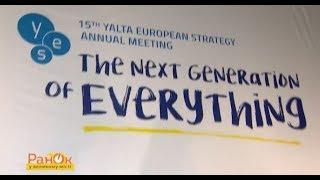 Форум YES: как в Киеве искали путь Украины к успеху