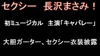 悩殺!長沢まさみ 初ミュージカル「キャバレー」!セクシー姿披露!女優...