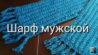 Вязанный шарф мужской