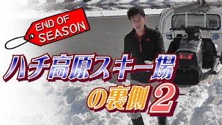 雪国アイス屋(アイスTUBER) ハチ高原スキー場の裏側を見せます2(オープニングはルパン三世風) 動画サムネイル