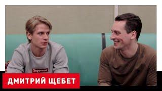 Интервью с Дмитрием Щебетом (победитель 3 сезона шоу