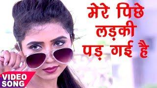 TOP HINDI VIDEO SONG - Mere Piche Ek Ladaki - Kumar Sumant - DJ Pe Tu Dance Kara - Hindi Songs 2017