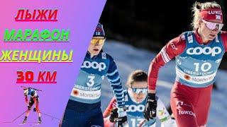 Лыжные гонки 2021 Чемпионат мира Оберстдорф марафон женщины