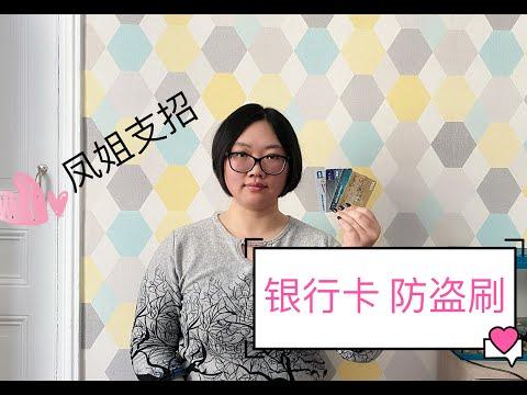如何防止自己的银行卡被盗刷