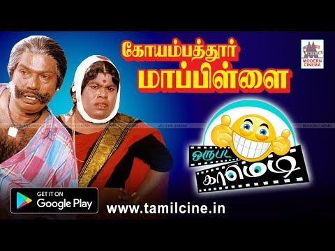 Coimbatore Mapillai Goundamani Senthil Vijay Comedy