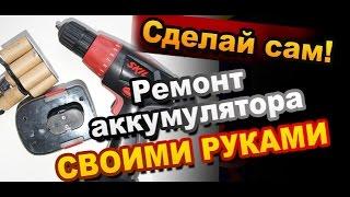 Ремонт Аккумуляторной батареи (АКБ) Шуруповерта Своими Руками