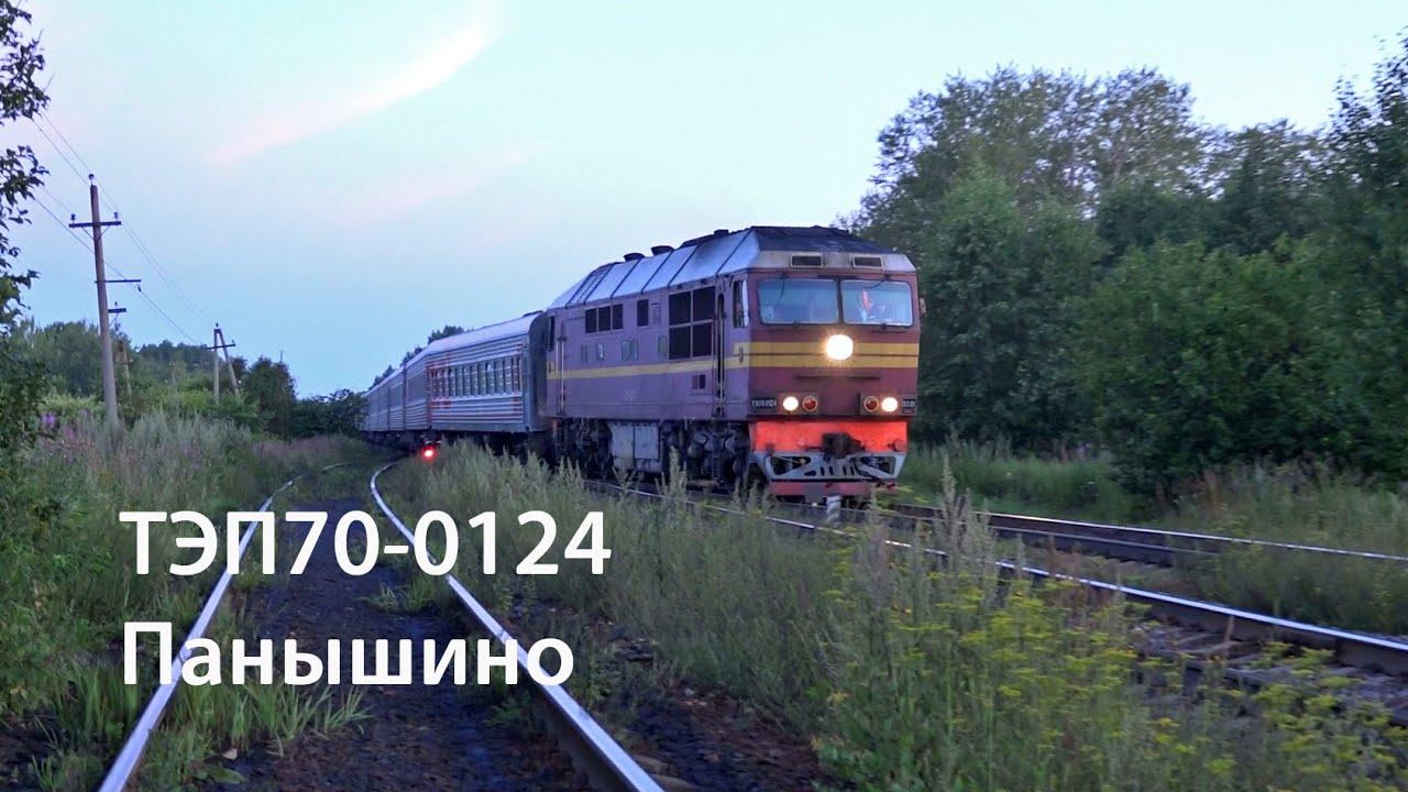 ТЭП70-0124 (РЖД, Панышино)