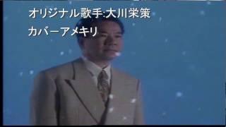 あの愛をもう一度 大川栄策 作詞:白鳥園枝 作曲:孫夕友.
