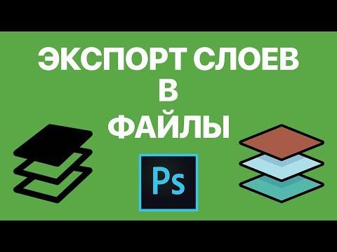 Как в Photoshop сохранить один или несколько слоев отдельными изображениями? Экспорт слоёв в файлы