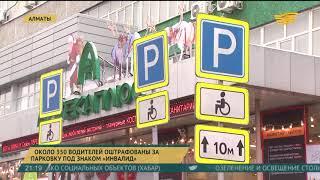 видео Парковка для инвалидов знак
