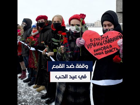 مئات النساء الروسيات يشكلن سلسلة بشرية احتجاجا على حملة القمع ضد المعارضة