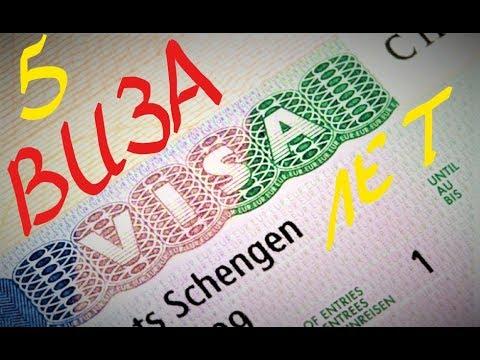 Как получить шенгенскую визу на 5 лет самостоятельно