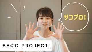 槙田紗子完全プロデュース アイドルプロジェクト『SACO PROJECT!』 ついにデビューメンバー決定!最終審査ステージは 5月30日13:00〜! SACOPROJECT!メンバー ...