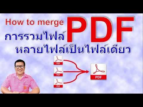 วิธีการรวมไฟล์ pdf หลายไฟล์ เป็นไฟล์เดียว | how to merge pdf file by krucompost