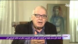 المفكر التونسي هشام جعيط : الخميني أسس دولة تقوم على الإرهاب