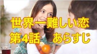世界一難しい恋-第4話みのがし 大野智と波瑠の恋愛ドラマ。第4話見逃し...