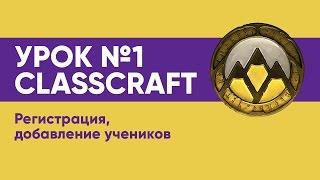 УРОК  № 1 CLASSCRAFT // РЕГИСТРАЦИЯ И ПРЕМИУМ АККАУНТ
