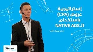 إستراتيجية عروض سي بي ايه (CPA) باستخدام الـNative Ads   سليم فتح الله   #AAS2016