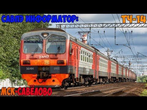 Информатор САВПЭ: Москва Савёловская - Савёлово