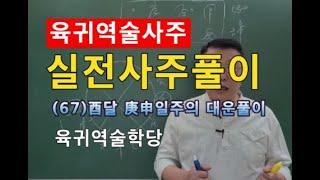 육귀역술사주    사주강의     사주풀이     육귀역술학당