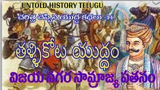 తళ్ళికోట యుద్ధం ||విజయనగర సామ్రాజ్య పతనం||BATTLE OF TALIKOTA ||UNTOLD HISTORY TELUGU||UHT