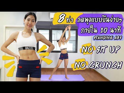 8 ท่า ลดพุงแบบยืนง่ายๆ ไม่ซิกอัพ ไม่ครั้น No Sit Up No Crunch | Sixpackclub.net