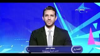 المدرج - حسام حسن : أزمة الإنسحاب من كأس مصر لم تؤثر علي لاعبي سموحة