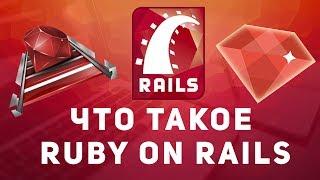 Что такое Ruby on Rails. Сколько платят. Как учить.