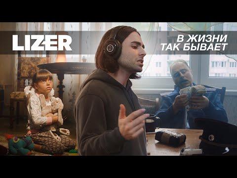 Смотреть клип Lizer - В Жизни Так Бывает