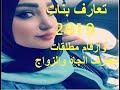 ارقام بنات للتعارف من مصر2019