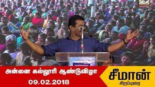 09-02-2018 அன்னை கல்லூரி ஆண்டுவிழா - சீமான் சிறப்புரை | Seeman Speech Annai College Kumbakonam 2018