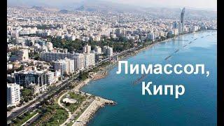 Лимассол Курорты Кипра Курорты и Пляжи Мира Смотреть Видео о Местах Отдыха Resorts and Beaches