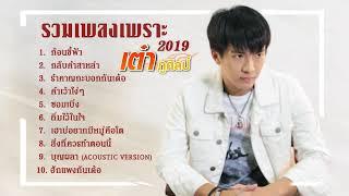 Playlist รวมเพลงเพราะ 2019 - เต๋า ภูศิลป์